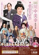 松平健・川中美幸 特別公演