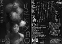 U.Z.K. 夕月○〜ゆうづき〜