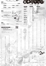 萱場ロケッツ!