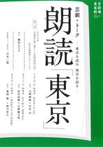 朗読「東京」第二回