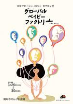 グローバル・ベイビー・ファクトリー Global Baby Factory