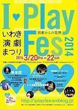 I-Play Fes2014~演劇からの復興~いわき演劇まつり