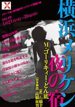 グループ虎『横浜メリケン夜の宿』