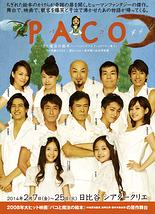 Paco~パコと魔法の絵本~