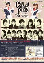 サクラ大戦 巴里花組ショウ2014 ~ケセラセラ・パリ~