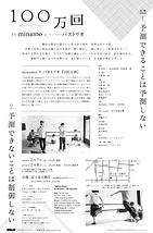 minamo × バストリオ『100万回』