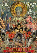 しりあがり寿presents 新春!(有)さるハゲロックフェスティバル'14