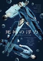 「死神の浮力」アフタートークショー開催決定!!