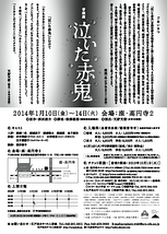 人形音楽劇「泣いた赤鬼」