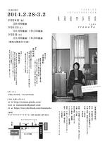 東海道四谷怪談