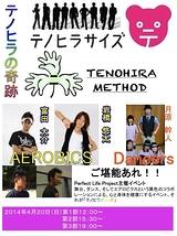 テノヒラメソッド2014春
