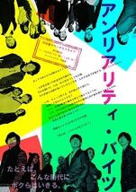 Unreality・Bites-アンリアリティ・バイツ-