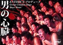 男の心臓-Boy's Heart-