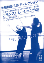 勅使川原三郎ディレクションU18ダンスワークショップ・プロジェクト第2期 デモンストレーション公演「今、何してるの?」