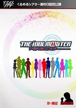 THE iDOLM①STER -アイドルミスター