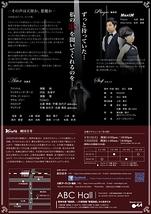 オペラ座の怪人~Another Score~