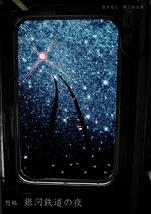 想稿 銀河鉄道の夜