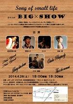 BIG×SHOW