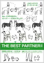 THE BEST PARTNERⅡ