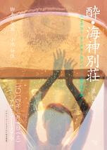 酔・海神別荘