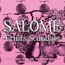 サロメ ~フルーツ♥スキャンダル~