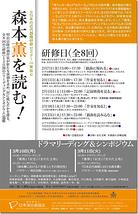 森本薫を読む!