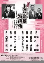 3月上方演芸特選会