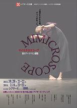 MIMICROSCOPE マイミクロスコープ
