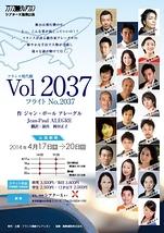 フライト No.2037