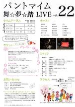 パントマイム舞☆夢☆踏LIVEvol.22
