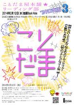 ことだま屋本舗☆リーディング部ブクロ支店3