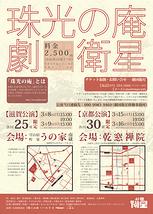 珠光の庵(2014滋賀・京都)