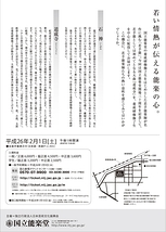 国立能楽堂開場30周年記念 東京若手能