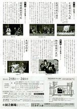 平成26年 2月文楽公演