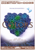 "Super ""D-☆"" Valentine Show 2014"