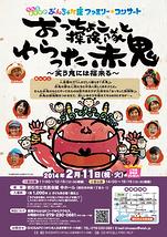 ぶんちゃか座ファミリーコンサート「おっちょこ探検隊とわらった赤鬼」in明石