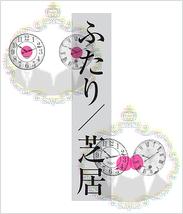 劇団 恋におちたシェイクスピア「ハプンスタンス」、Re:Play「おかしな二人」