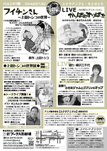 「フイチンさん」~上田トシコの世界/LIVE「かっぱのすりばち」