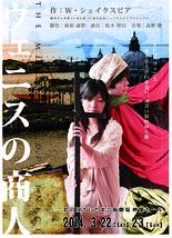 劇団ぴゅあ#25『ヴェニスの商人』