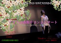 ブラフ18番館サロンコンサート