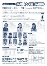 昭和歌謡コメディ~築地 ソバ屋 笑福寺~