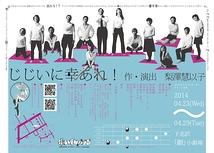 じじいに幸あれ!4/27(日)19:00追加公演決定!