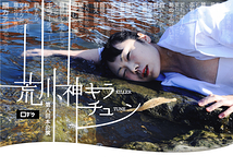 【無事終演しました】荒川、神キラーチューン【ご来場ありがとうございました!】