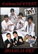 Enthena 3rd Event 【MEN】