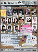 Enthena 3rd Event【GIRL】