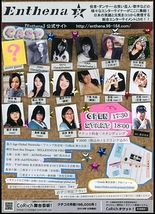 Enthena 3rd Event【GIRL】