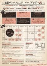 ガチゲキ2(最優秀賞決定!公式HPへGO!!)