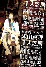 monodrama -モノドラマ-