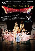 「ドラゴン・クエスト」全2幕