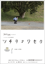 『ツチヲマワセヨ』